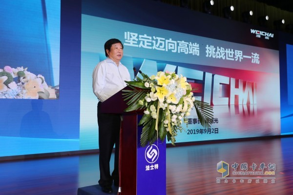 谭旭光在法士特科技创新大会上讲话