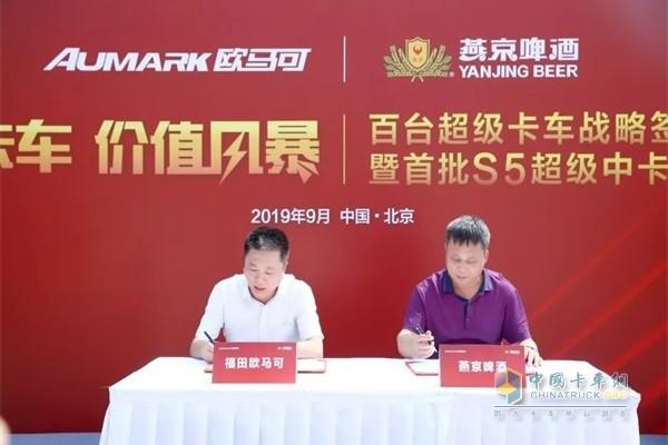 福田欧马可&燕京啤酒签署战略合作成功签订