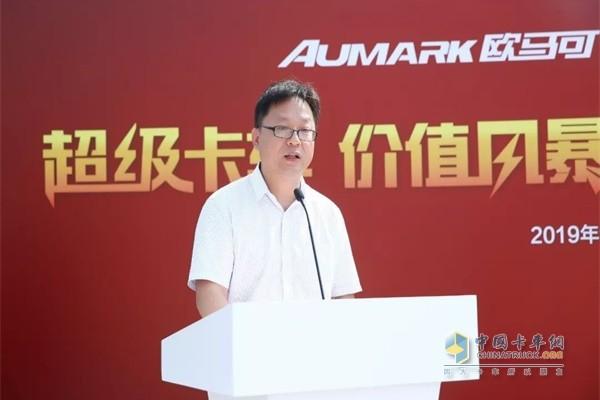 欧马可事业部、营销公司传播副总经理邵国庆致辞