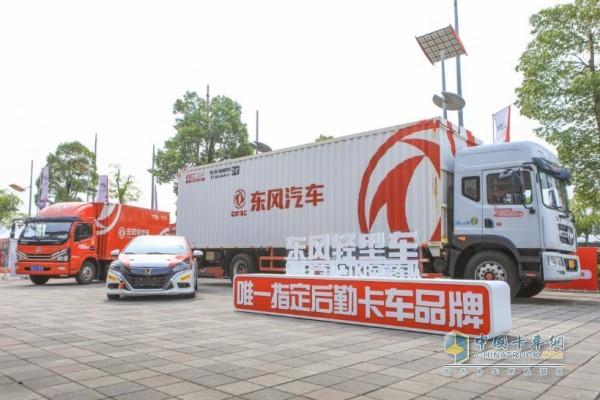 东风轻型车连续2年被CEC耐力赛指定为官方唯一指定后勤卡车品牌
