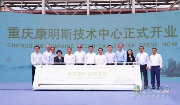 重庆康明斯技术中心正式开业