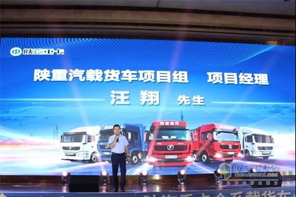 陕重汽载货车项目组项目经理汪翔上台致辞