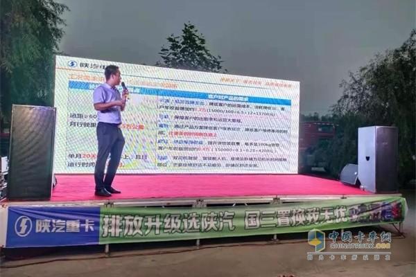 陕重汽京津区域产品经理肖晓旭
