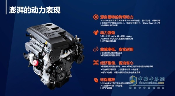 江铃域虎JX4D24 puma2.0柴油机