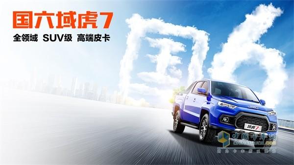 江铃国六域虎7