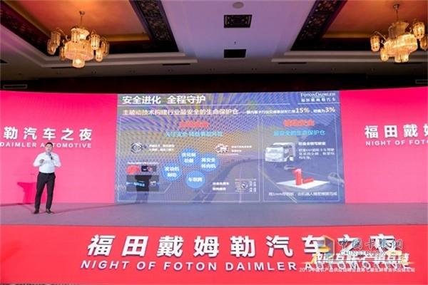福田戴姆勒汽车商品战略部经理蒋明磊先生解读欧曼超级重卡绿通ETC畅行版