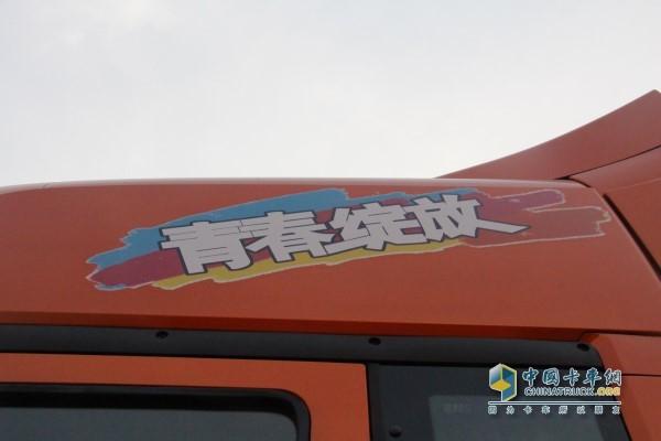 陕汽德龙X3000青春版