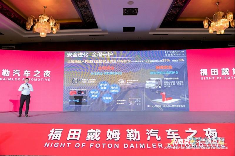福田戴姆勒汽車商品戰略部經理蔣明磊先生解讀歐曼超級重卡綠通ETC暢行版