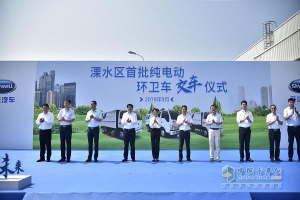 南京溧水区首批纯电动环卫车交车仪式