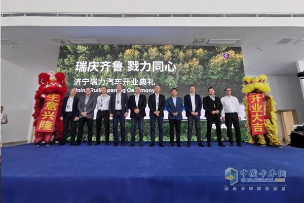 济宁瑞力汽车销售服务有限公司正式成立