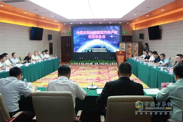 内蒙古稀土新能源汽车产业联盟筹备会现场