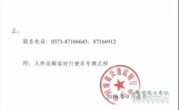 河南省交通厅通知