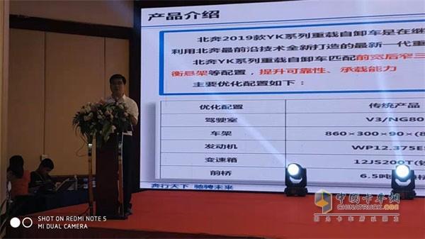 北奔重卡营销公司华东特区经理董辉强