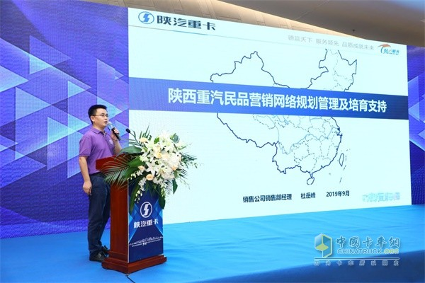 陕西重汽民营销网络规划管理及培训支持