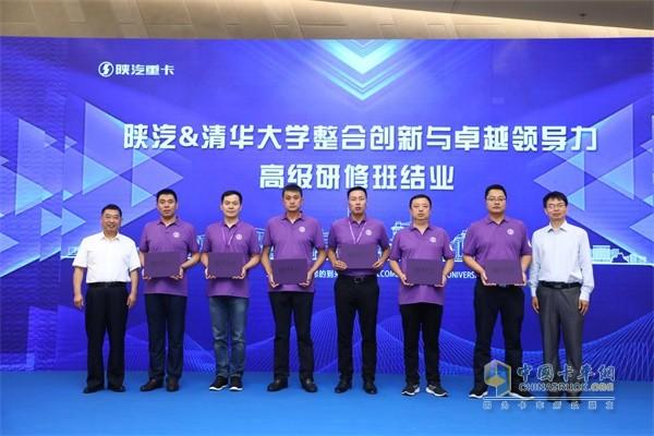 陕汽和清华大学整合创新与卓越领导力高级研修班结业
