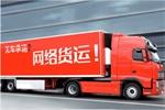 """从2020年起,试点企业可申请""""网络货运""""道路运输经营许可!"""