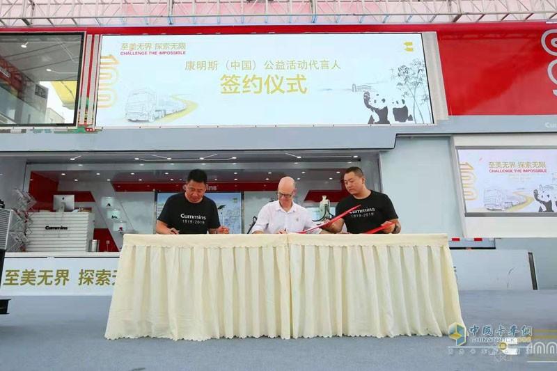 康明斯(中国)公益活动代言人签约仪式