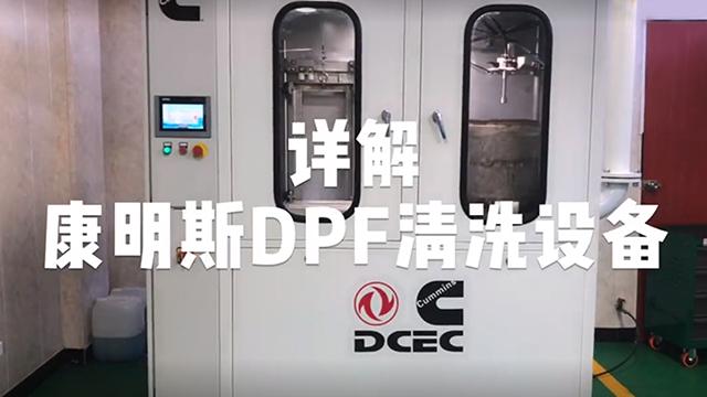 走近国六核心 一个视频详解东风康明斯DPF秘籍