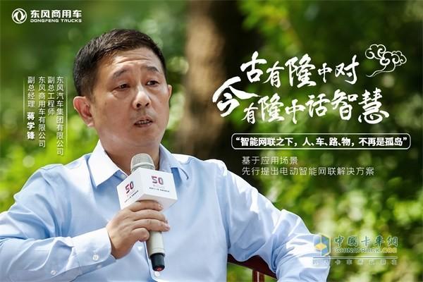 东风汽车集团有限公司副总工程师、东风商用车有限公司副总经理蒋学锋