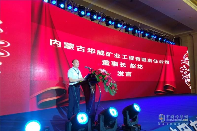 6-内蒙古华威矿业工程有限责任公司董事长赵龙发言