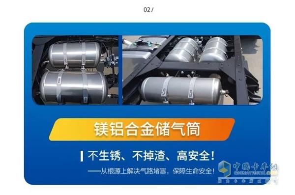 中国重汽镁铝合金储气罐