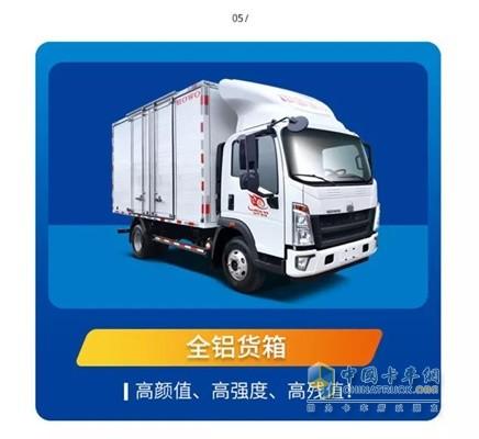 中国重汽全铝货箱