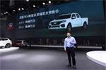 """长城皮卡全球化研发布局,风骏7 EV为""""清洁化""""加速!"""