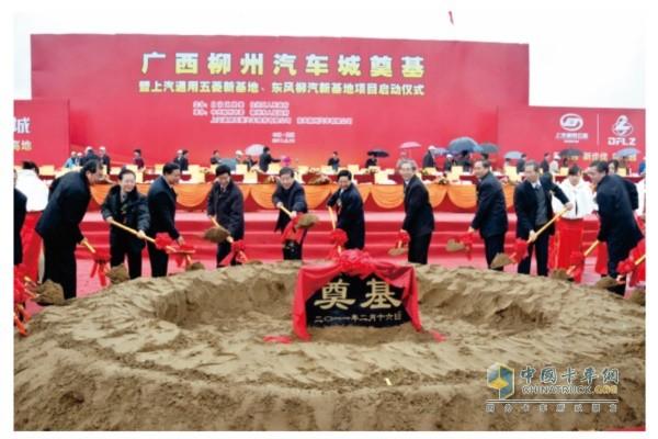 东风柳汽广西柳州汽车城奠基暨东风柳汽新基地项目(柳东)启动仪式