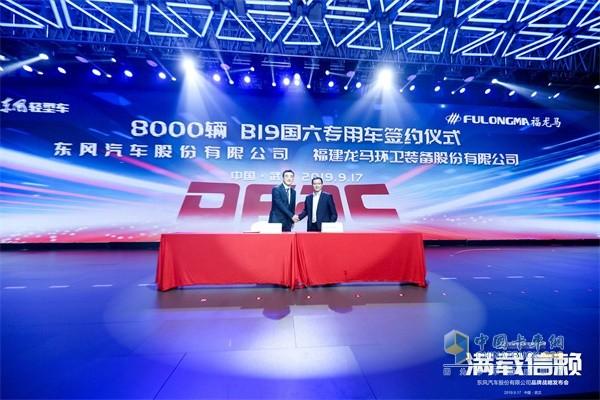 福建龙马环卫装备有限公司与东风物流股份签署了战略合作协议