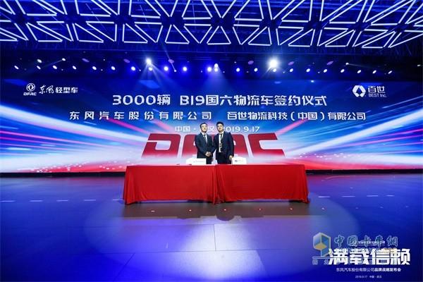 百世物流科技(中国)有限公司与东风物流股份签署了战略合作协议