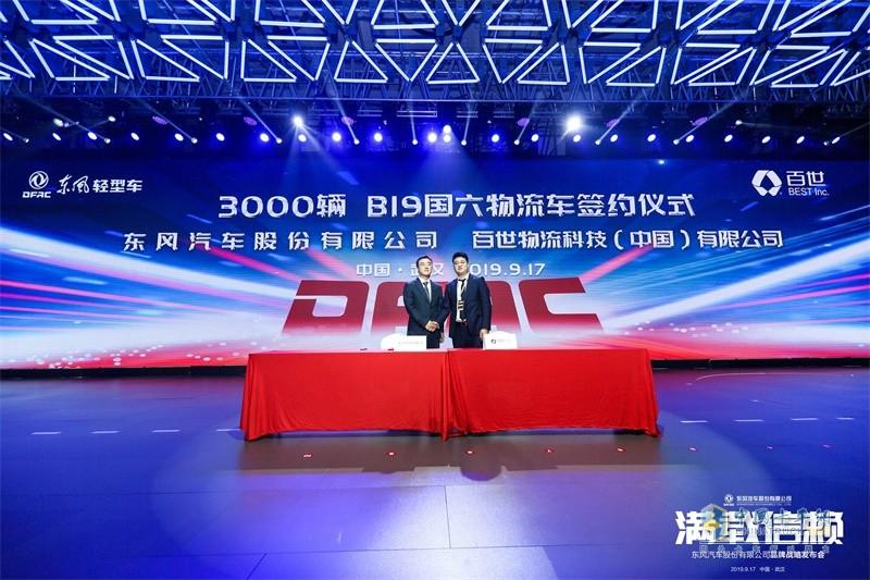 6-百世物流科技(中国)有限公司与东风物流股份签署了战略合作协议
