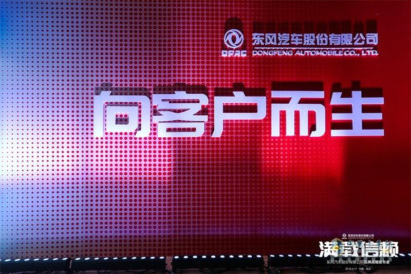 """东风股份汽车发布品牌焕新战略 ,""""满载信赖""""再出发!"""
