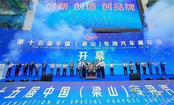 现场第十五届中国(梁山)专用车汽车展览会现场