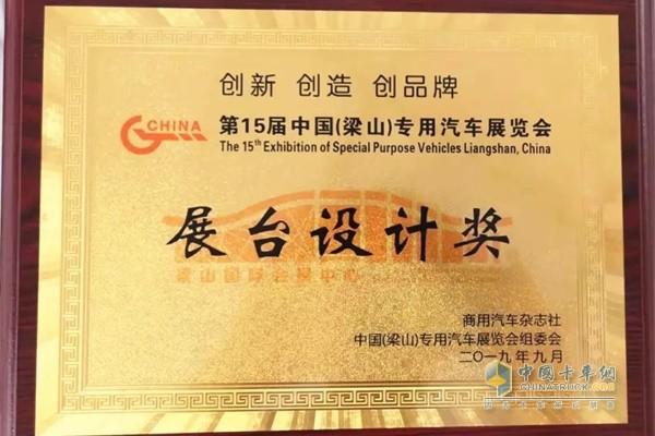华菱星马获得了展台设计奖