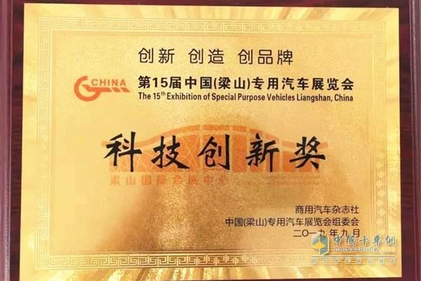 华菱星马获得了科技创新奖