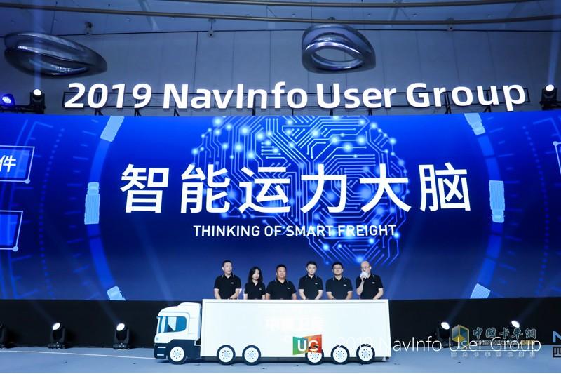 """中寰衛星作為四維圖新旗下商用車智能網聯技術公司正式發布""""智能運力大腦""""核心戰略。"""