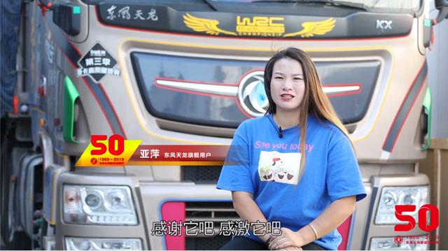 魅力天龙哥-张亚萍 网红一姐眼里的东风车