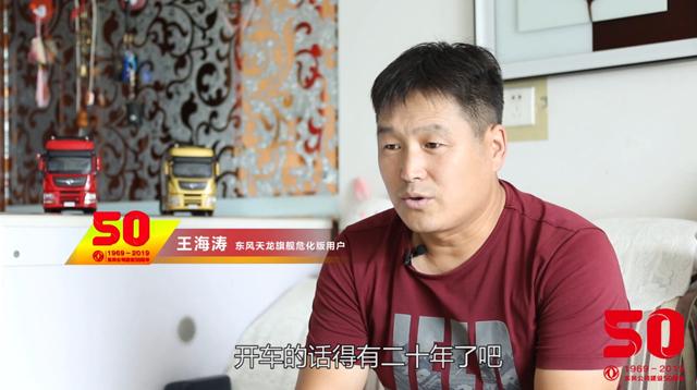 魅力天龙哥-王海涛 夫妻双双赞东风