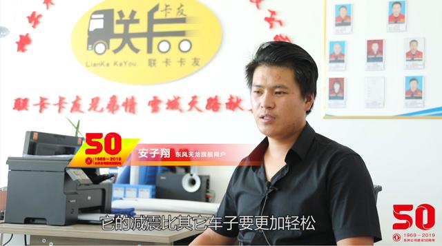 魅力天龙哥-安子翔 用天龙旗舰560征服青藏线So Easy!