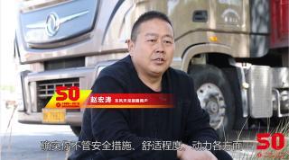 魅力天龙哥-赵宏涛 驾旗舰走青藏数第一