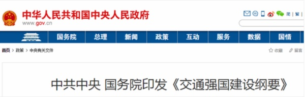 中共中央、国务院印发了《交通强国建设纲要》