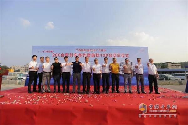 广汽日野汽车有限公司与广西巨方物流有限公司200台700牵引车暨首批100台交付仪式