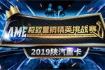 高手过招 2019陕汽AME极致营销精英挑战赛即将开启总决赛