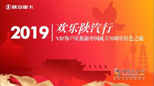 """欢乐陕汽行·建国70周年卡友红色文化体验之旅""""活动"""