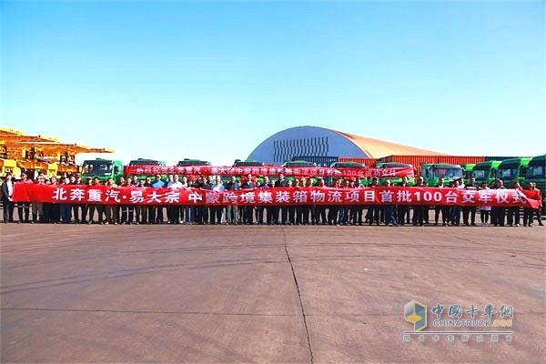 """""""北奔重汽•易大宗中蒙跨境集装箱物流项目""""首批100台车辆交付仪式现场"""