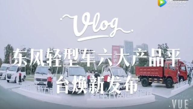 东风轻型车六大产品平台焕新发布