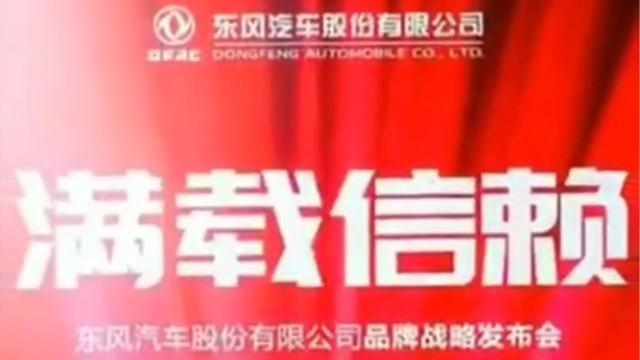 满载信赖 东风汽车股份有限公司品牌战略发布会