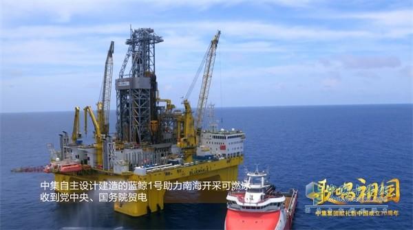 中集自主设计建造的蓝鲸1号助力南海开采可燃冰收到党中央、国务院贺电