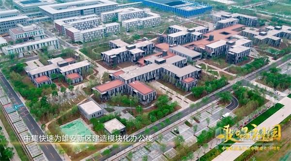 中集快速为雄安新区建造模块化办公楼