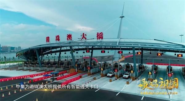 中集为港珠澳大桥提供所有智能通关卡口